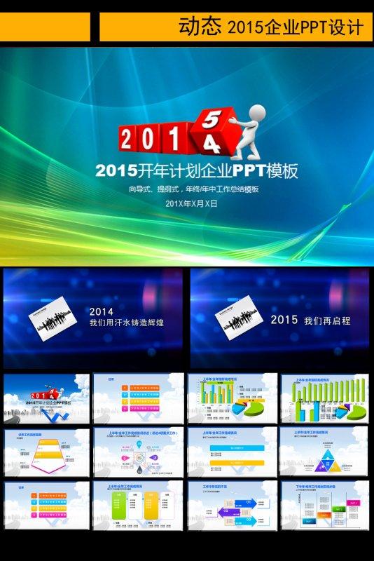 2015企业年终总结ppt