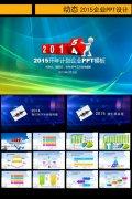 2015企業年終總結ppt