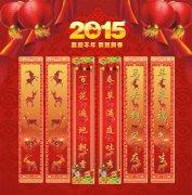 2015喜迎羊年恭賀新禧