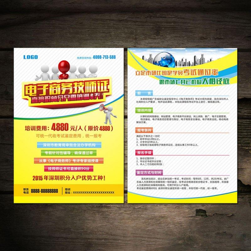 首页 矢量专区 广告设计 宣传册  关键词: 说明:-教育培训宣传彩页