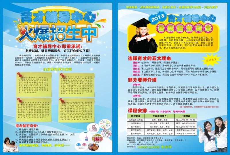 【cdr】辅导班暑假宣传单