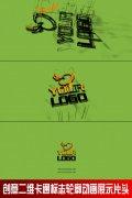 創意二維卡通標志LOGO輪廓動畫展示片頭