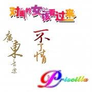 广东-艺术字