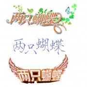 蝴蝶叶子-艺术字