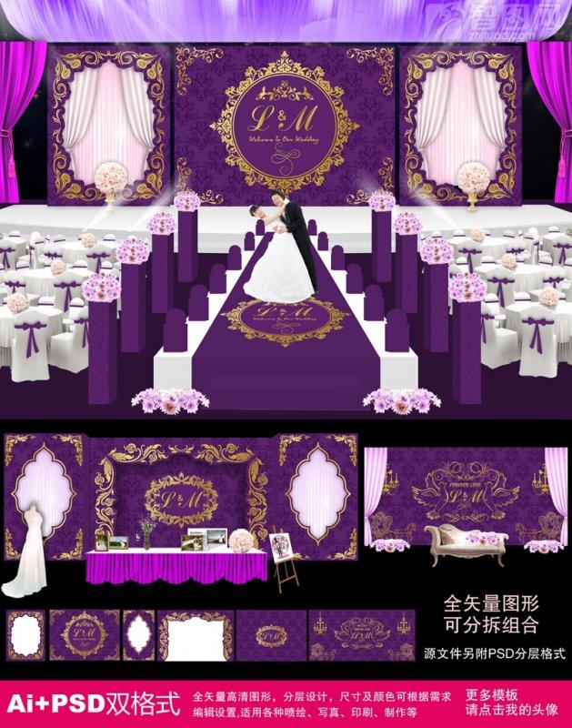 【cdr】高端紫色主题婚礼设计欧式婚礼