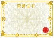 荣誉证书-金花边