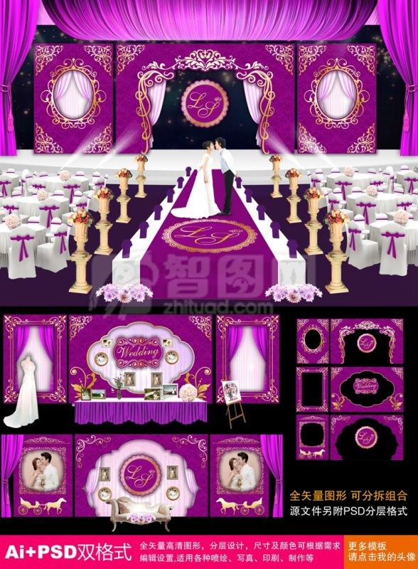 紫色主题婚礼设计欧式高端婚礼