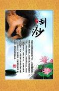 中医刮痧养生文化海报