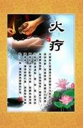 中医火疗养生文化海报