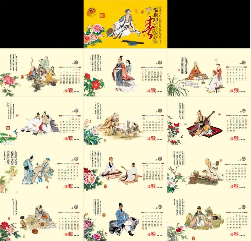 2016國學臺歷