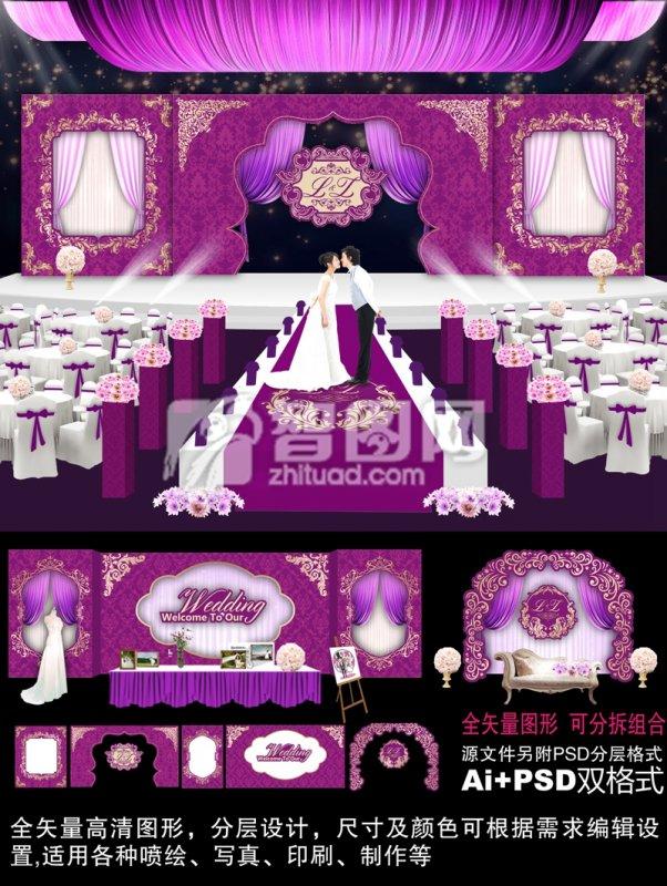 【ai】紫色主題婚禮設計