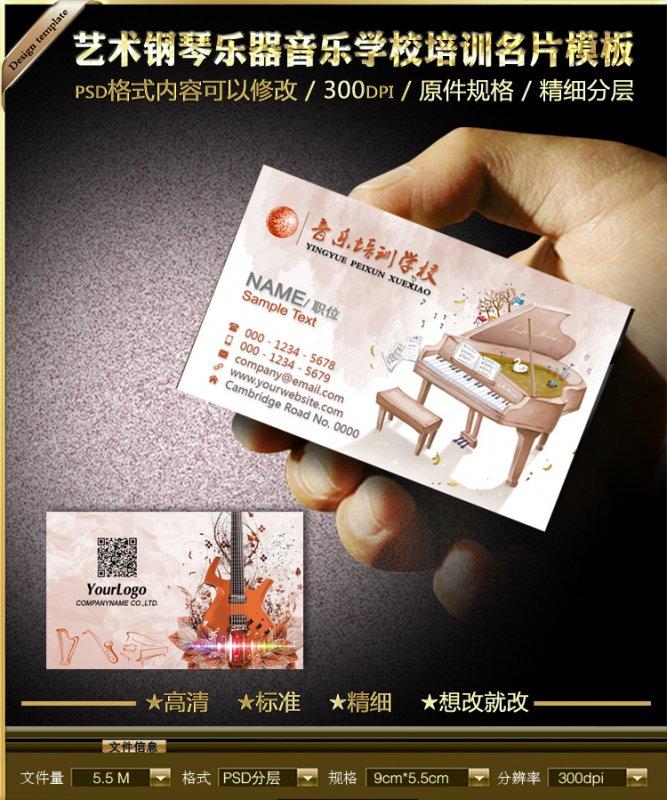 【psd】艺术钢琴乐器音乐学校培训名片模板