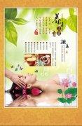 中医养生文化海报