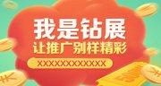 淘宝天猫钻展直通车促销活动创意海报4