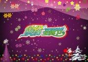 缤纷圣诞节 海报设计