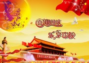 喜迎国庆-乐享中秋
