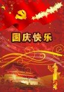 国庆快乐-宣传海报