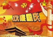 欢度国庆-河山