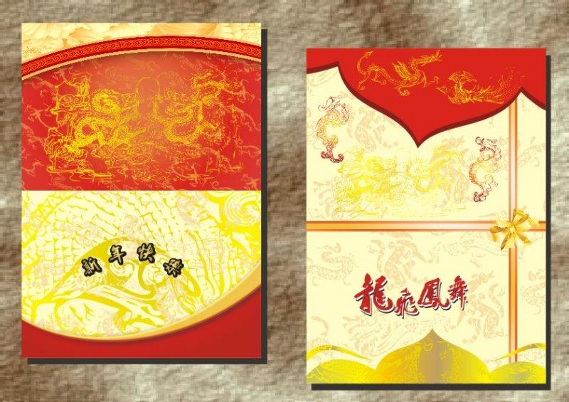龍飛鳳舞新年賀卡