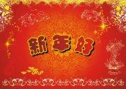 新年好 春节素材