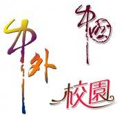 中外-艺术字