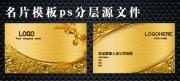 黃金名片模板 黃金名片圖片下載