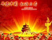 平安中国 和谐为本 国庆海报