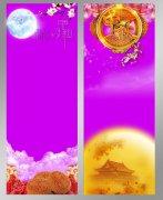 中秋月饼海报设计 中秋月圆 中秋月之礼 花纹中秋月素材