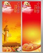中秋节海报设计 中秋节X展架 中秋节海报背景