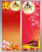 中秋节海报宣传设计 中秋节设计素材 欢度佳节喜迎中秋 唐韵中秋