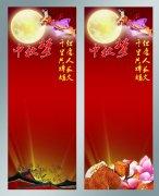中秋 中秋节海报宣传设计 中秋节设计素材