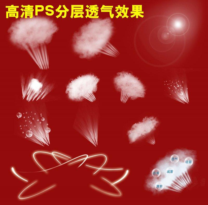自在透气 透气效果ps分层透气素材 实用透气 实用气泡 透明烟雾 透气
