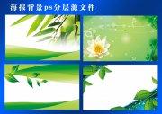 绿色植物背景海报
