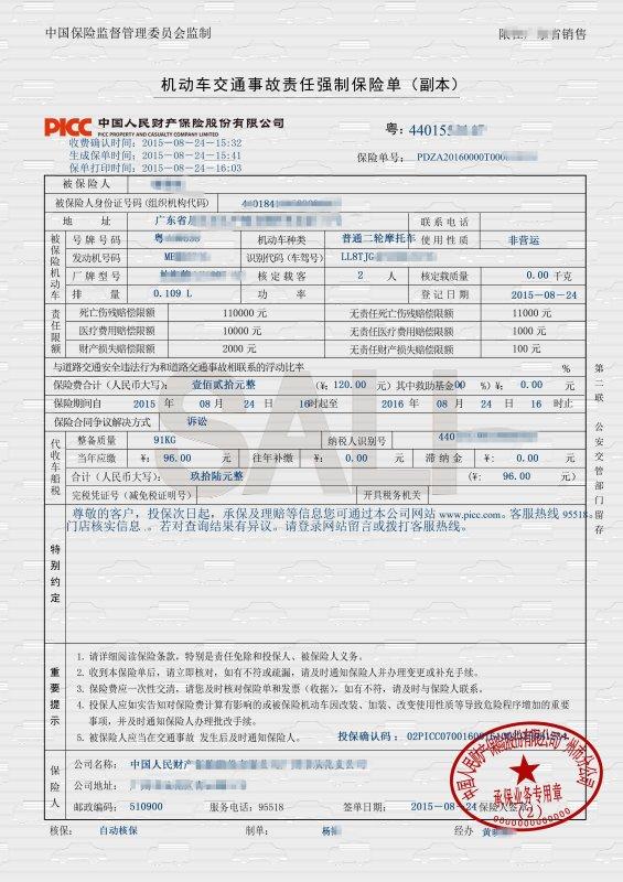 强制险保单_【psd】机动车辆交通事故责任强制保险单PSD模版_图片编号 ...