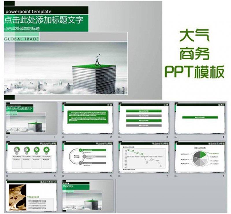 动态国际贸易商务PPT模板