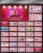 淘寶天貓雙12銷活動計劃PPT模板
