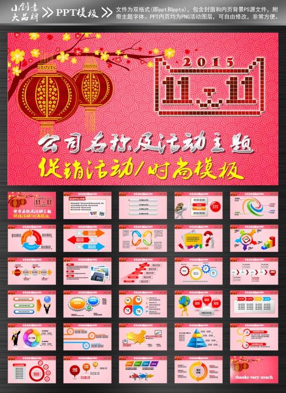 双11促销活动计划PPT模板