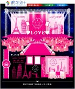 粉色浪漫婚礼主题设计