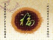 百福临门背景墙艺术背景精雕瓷砖含路径图
