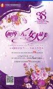 三八妇女节海报