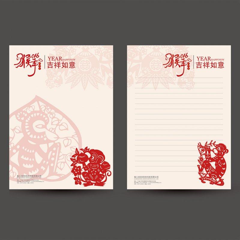 【ai】2016猴年新年快乐信纸