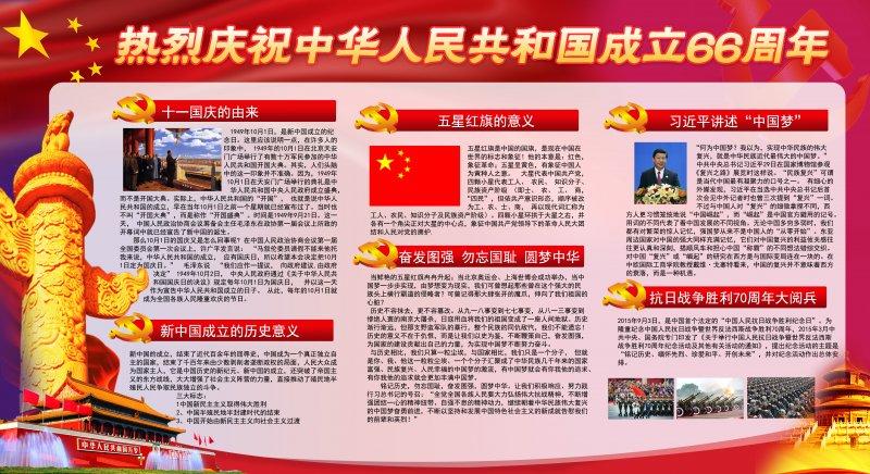 首页 ps分层专区 节日素材 国庆节  关键词: 说明:-政府宣传海报 上一