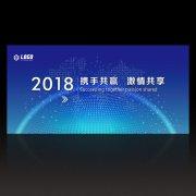 企业蓝色科技年会论坛舞台背景