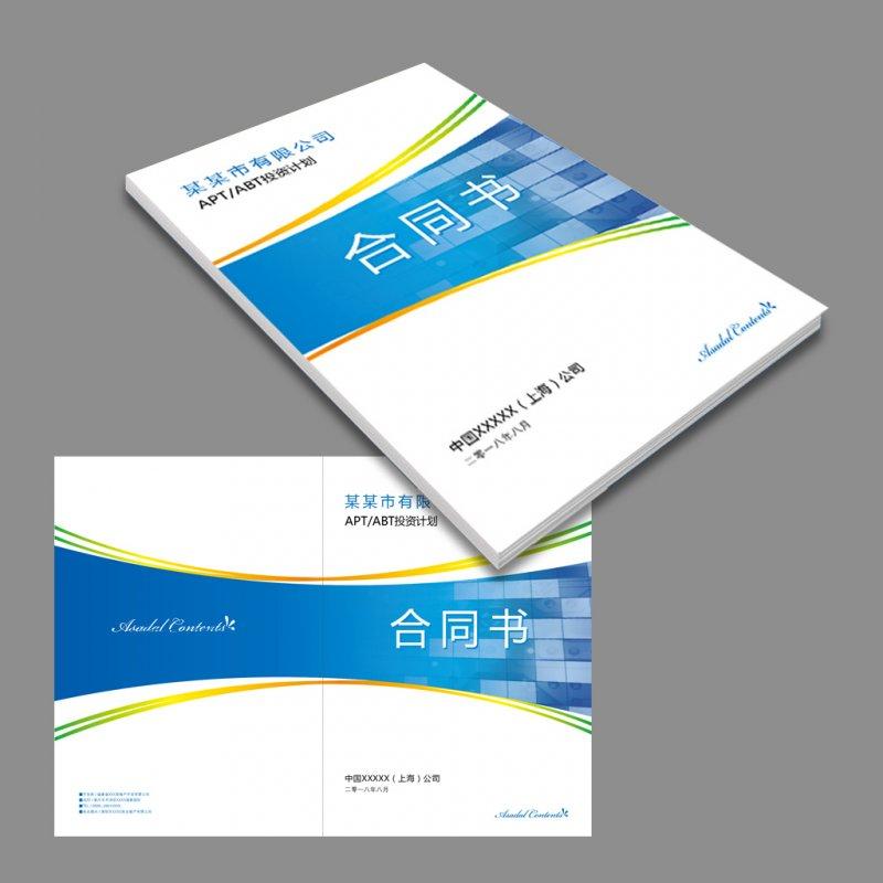 首页 矢量专区 广告设计 画册版式  关键词: 说明:-合同书投标书封面
