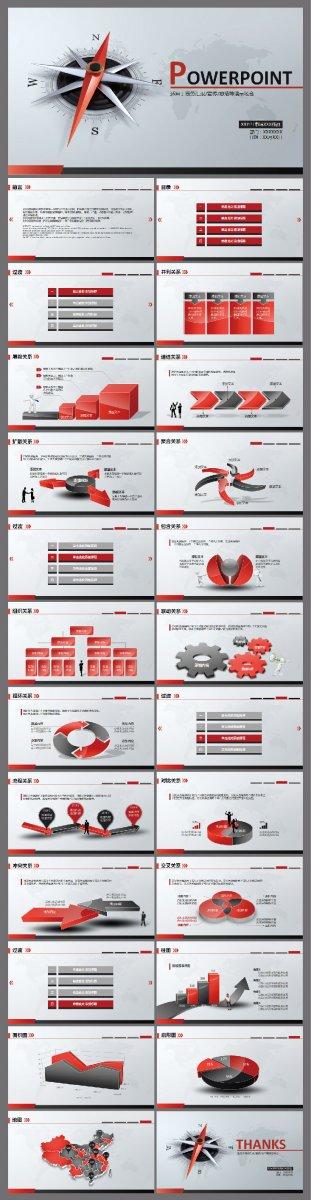 微立体商务汇报年终总结新年计划动态PPT