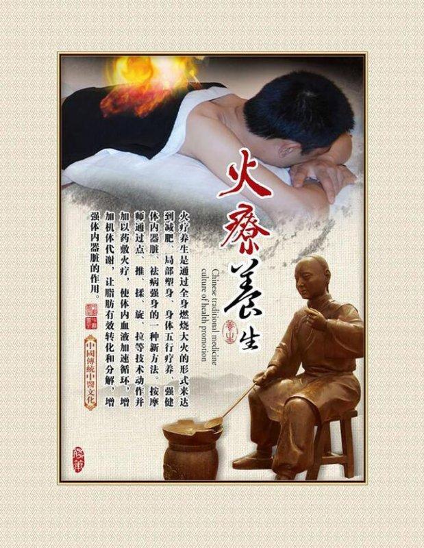 【psd】足疗火疗养生海报