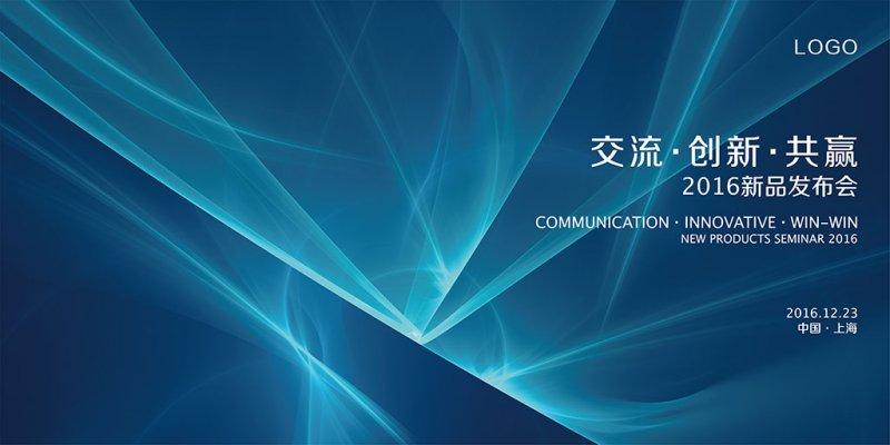 【psd】蓝色科技新品发布展板企业活动背景