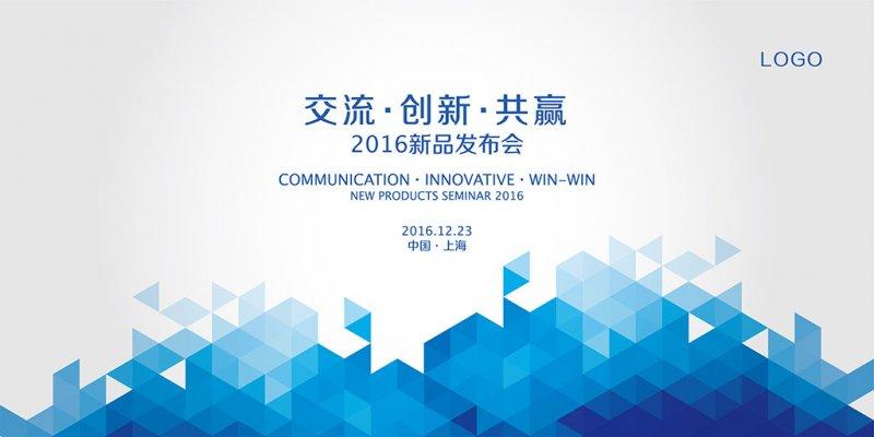 【ai】蓝色科技新品发布展板企业活动背景