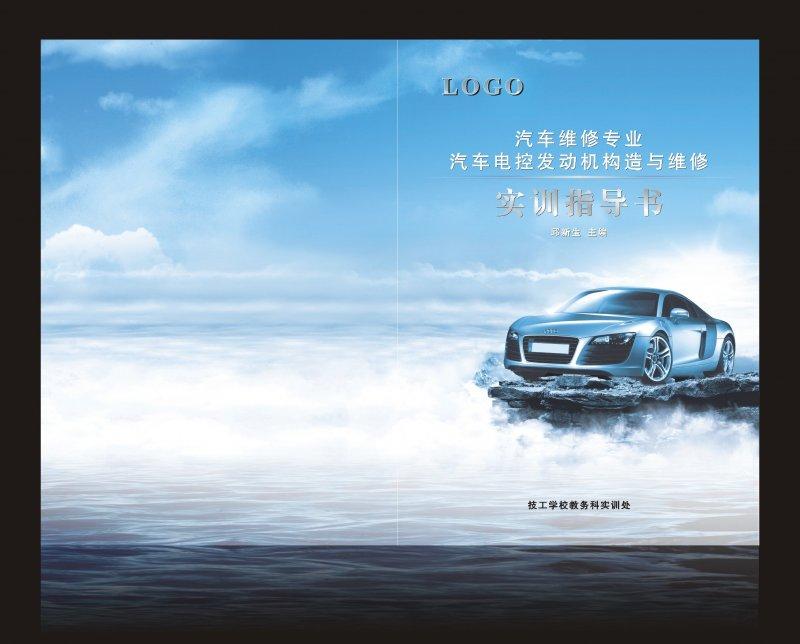 【cdr】汽车维修专业封面