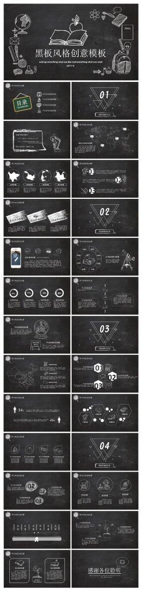 【psd】手绘教育培训黑板风格创意ppt